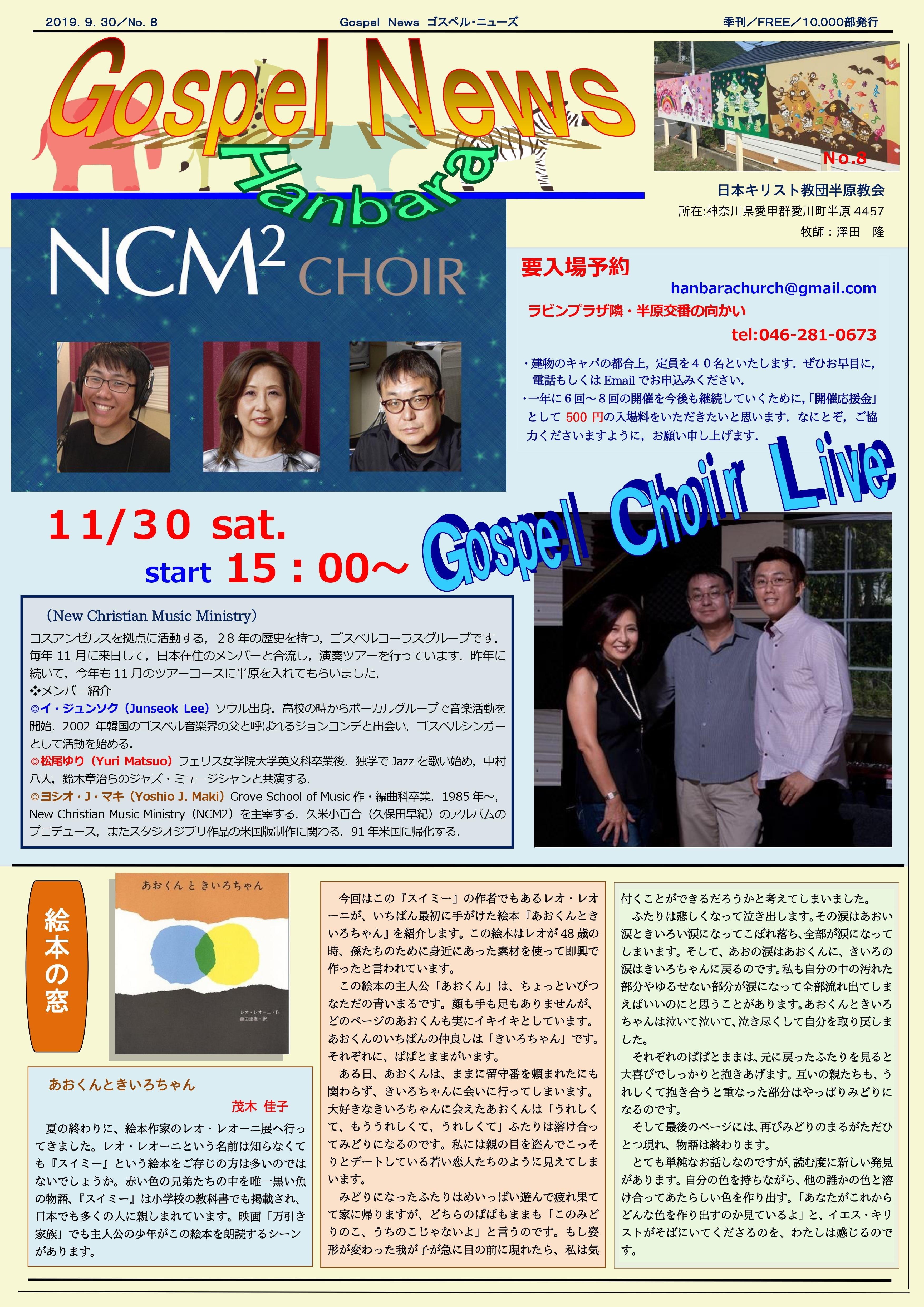 gospel news 8号1面