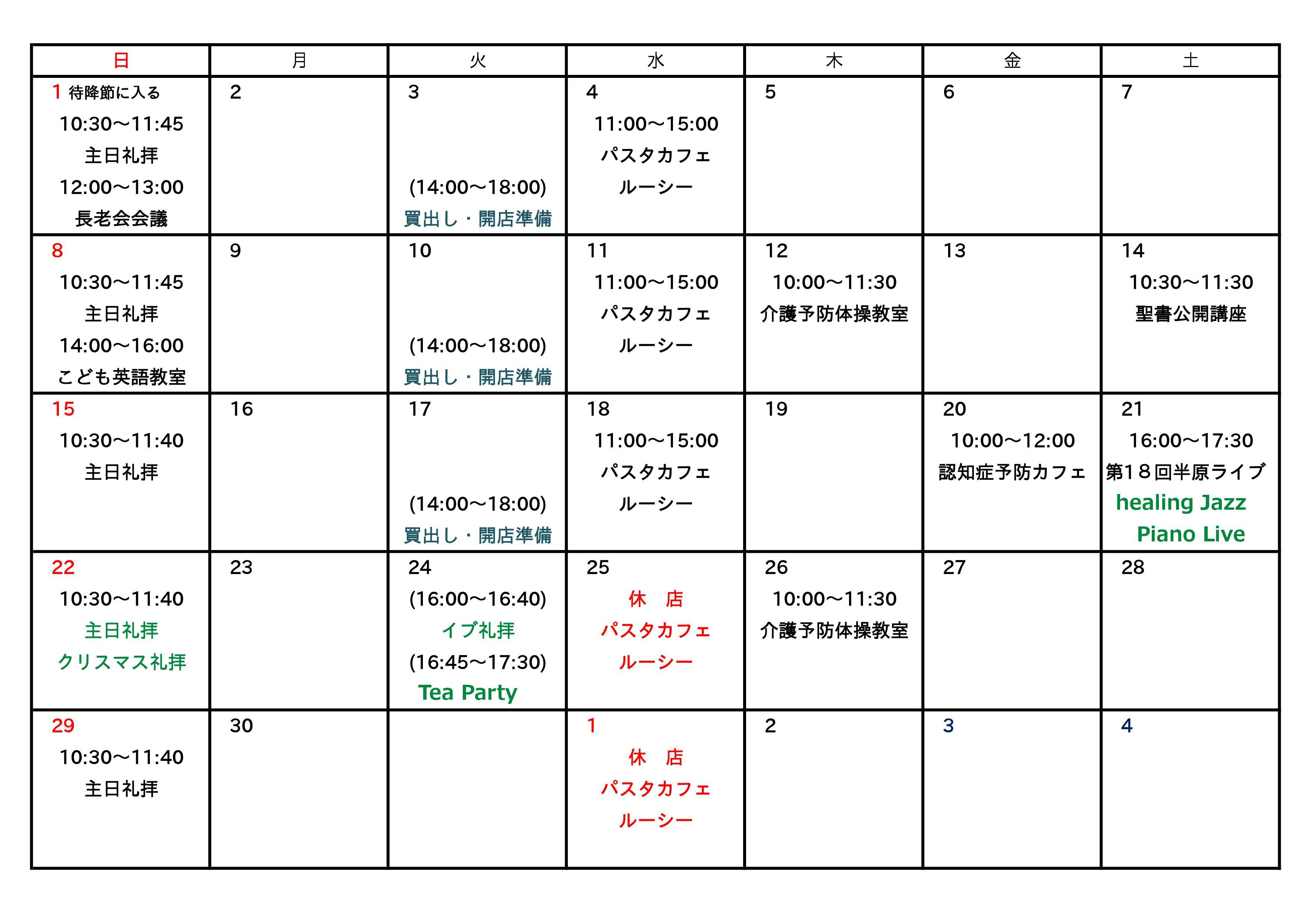 2019.12.月間スケジュール表