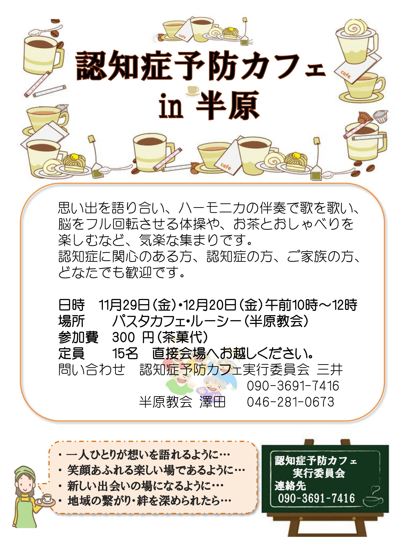 認知症予防カフェ in 半原 12月