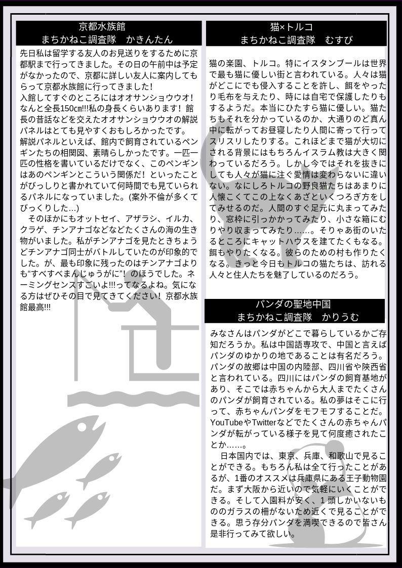 新聞ひまじん6月号2