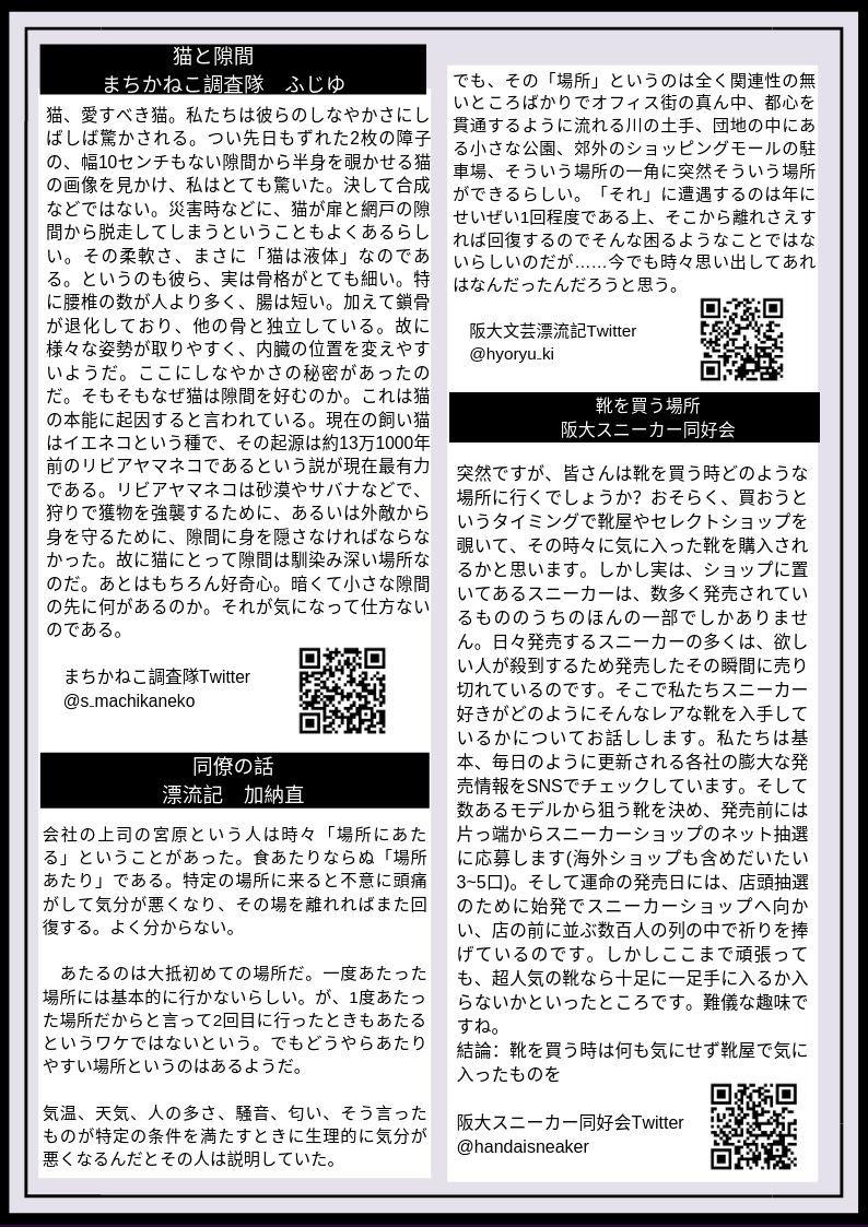 新聞ひまじん6月号3