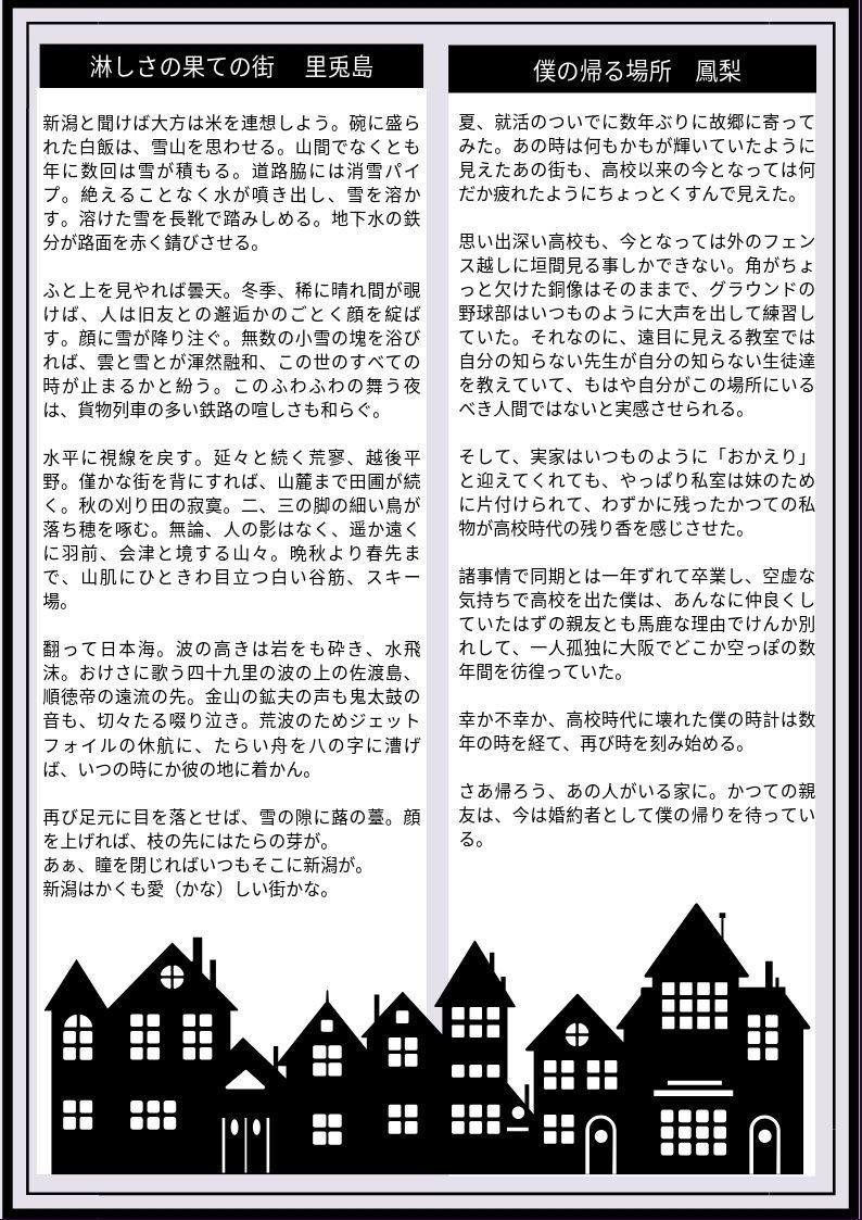 新聞ひまじん6月号4