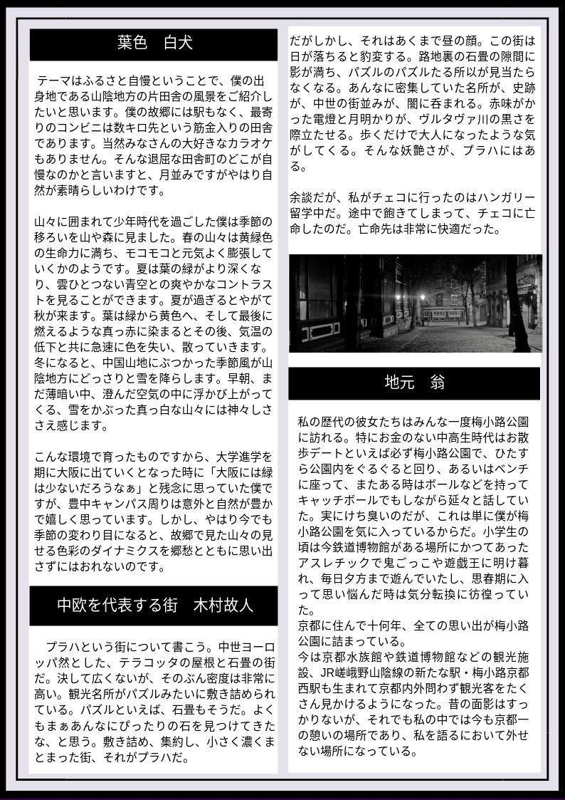 新聞ひまじん6月号5