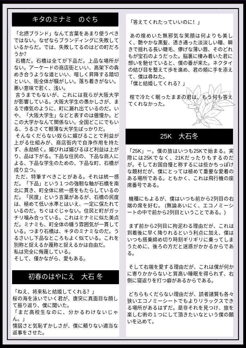 新聞ひまじん6月号6