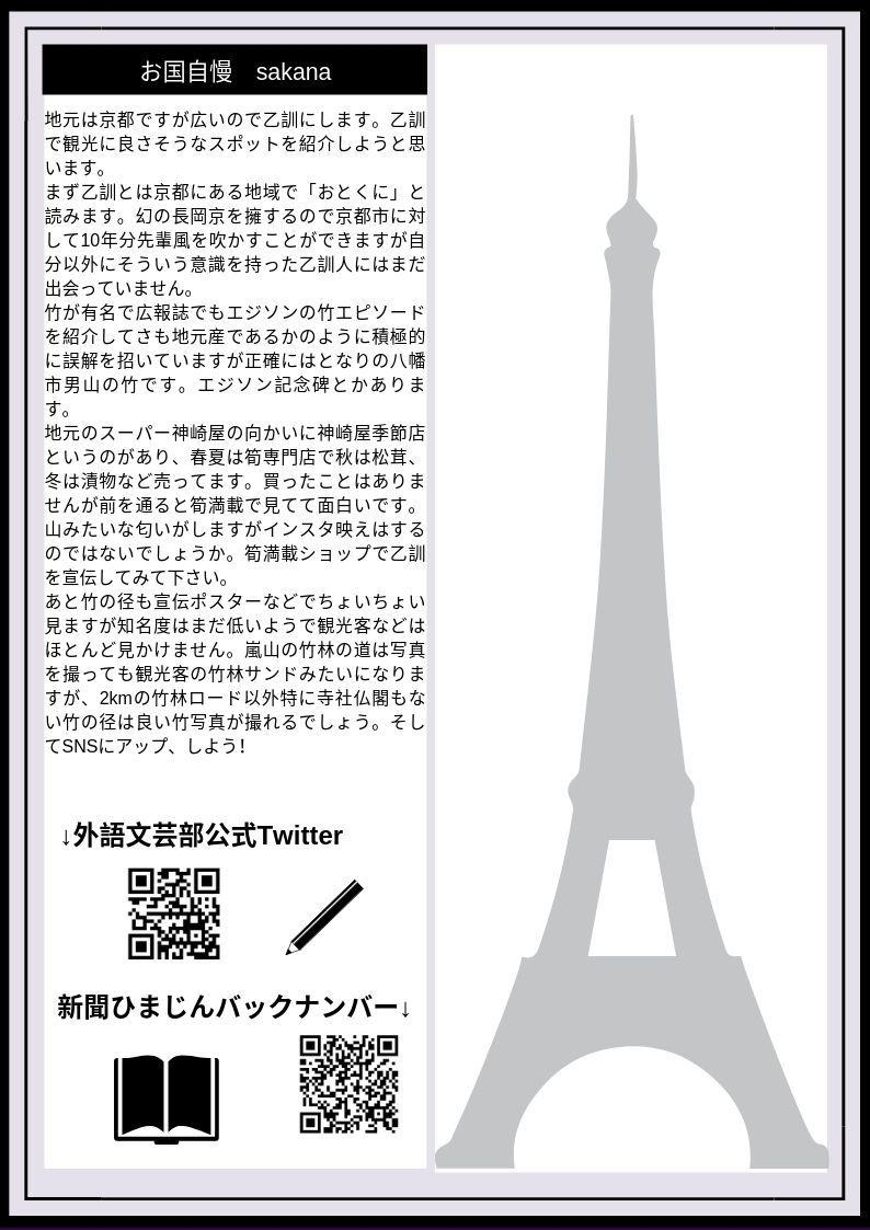 新聞ひまじん6月号7