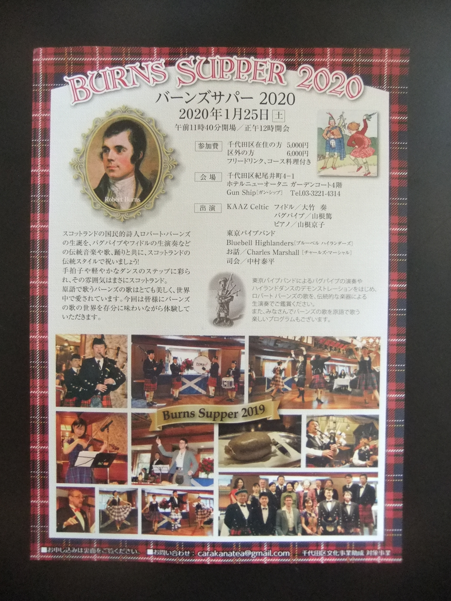 20200125 Burns Supper 2020