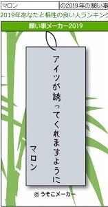 七夕メーカーマロン2019