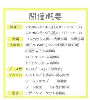 fc2blog_2019071300174598c.jpg