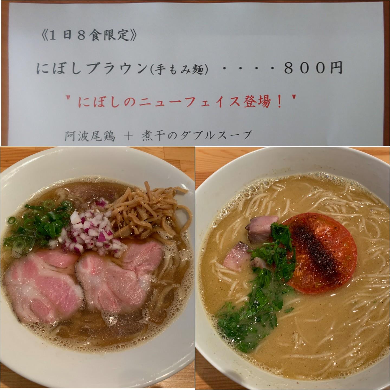 2019-08-11限定らぁ麺