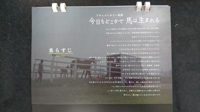 カレンダー②あらすじ