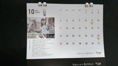 カレンダー④渡辺牧場
