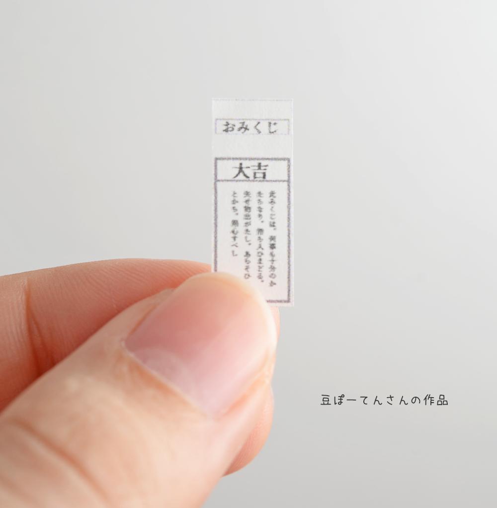 マメポーテンさん_edited-1