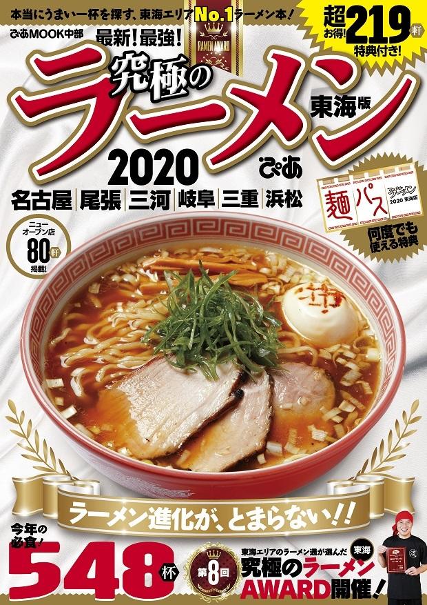20ramenTOKAI_blog.jpg