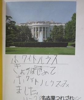 ワシントンDC・Y君記録2