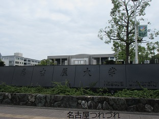 9・14名古屋大学