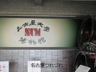 9・14名古屋大学博物館