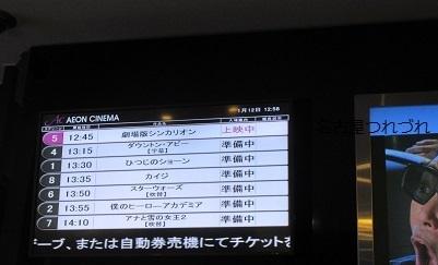 映画1・12