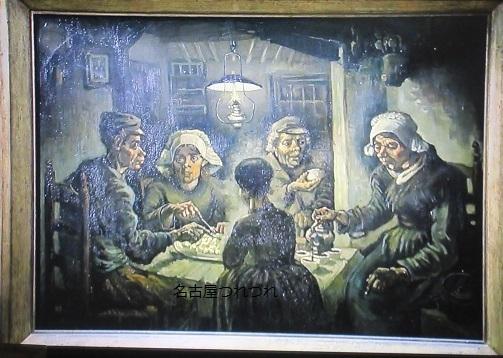 ゴッホジャガイモを食べる人々1885