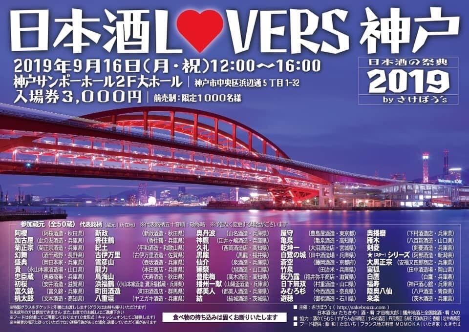 日本酒LOVERS神戸2019