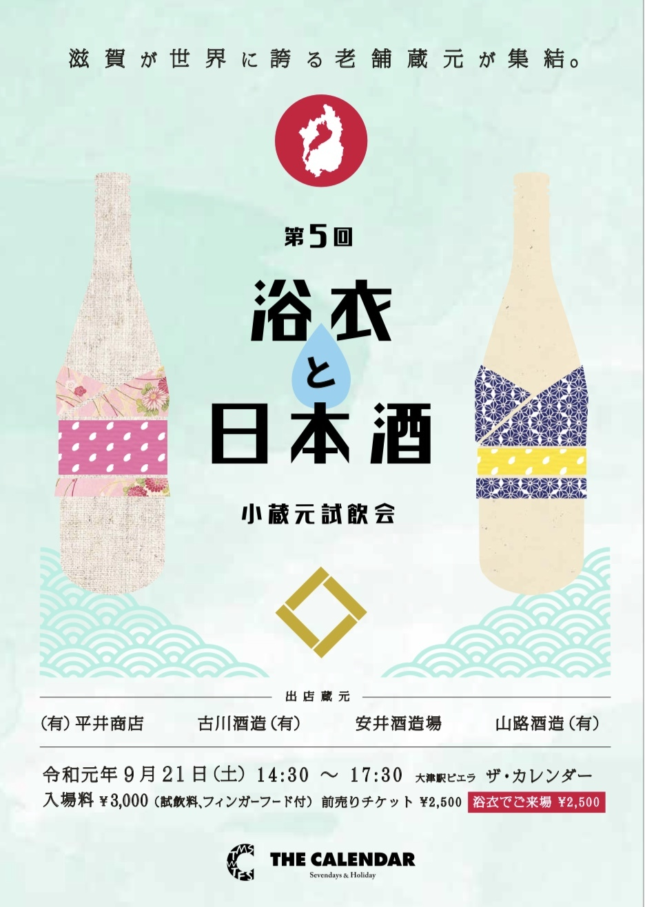 浴衣で日本酒1