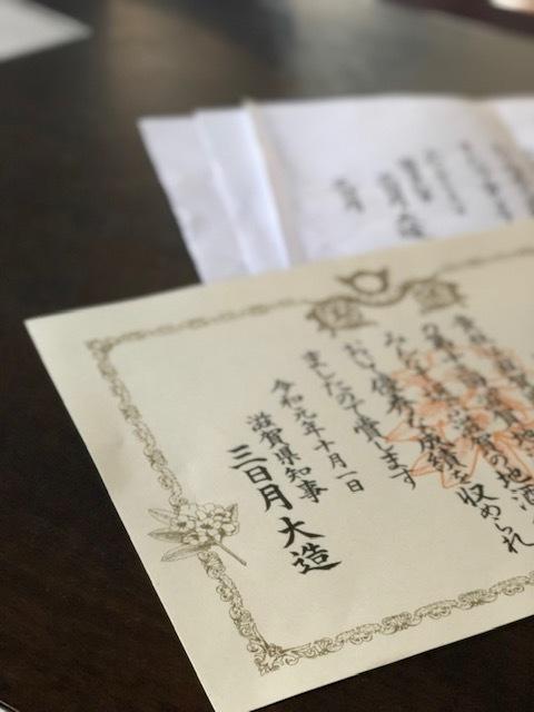 2019知事賞