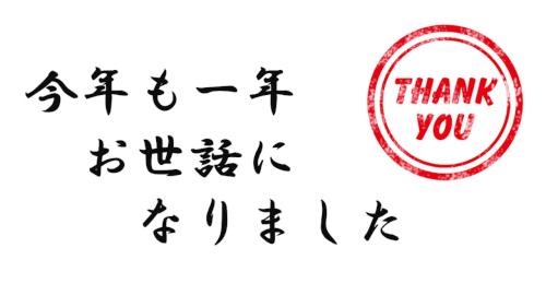 nenmatsu1_10845.jpg