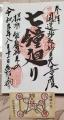20190811妙見山 御朱印