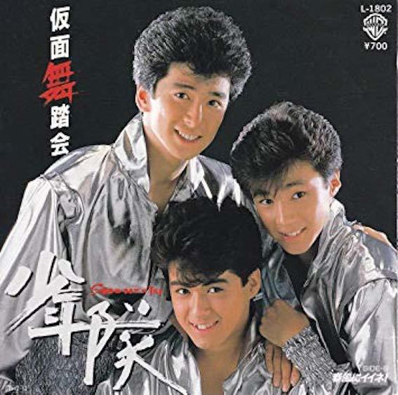 1985年 少年隊