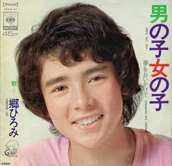 1971年 郷 ひろみ