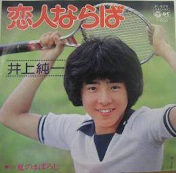 1974年 井上 純一