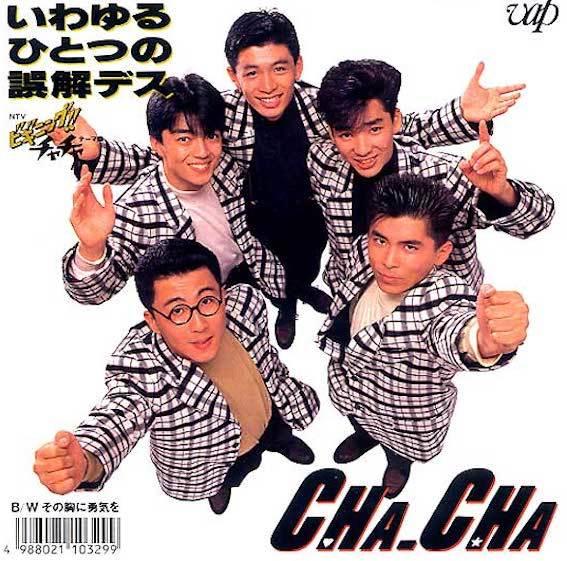 1988年 CHA-CHA