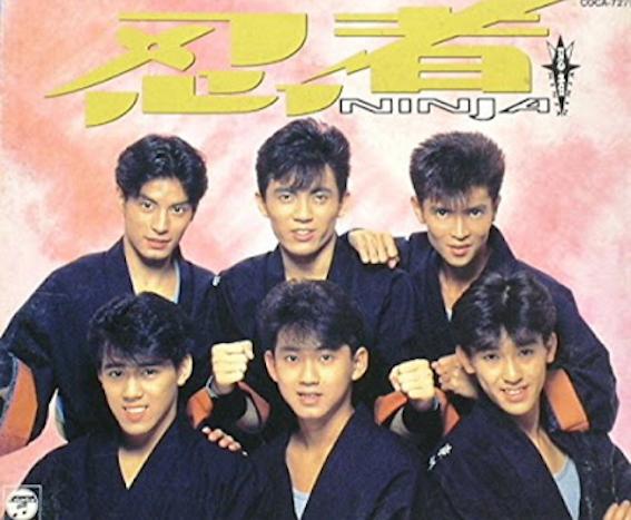 1990年 忍者
