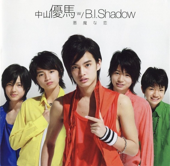 2009年 中山優馬 w:B I Shadow