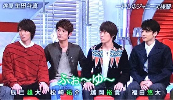 2011年 ふぉ〜ゆ〜