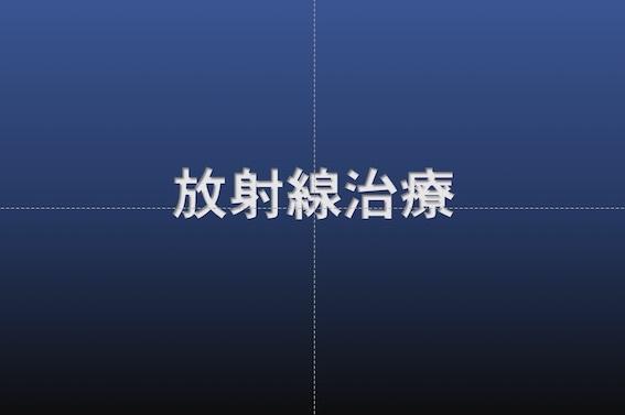 放射線001