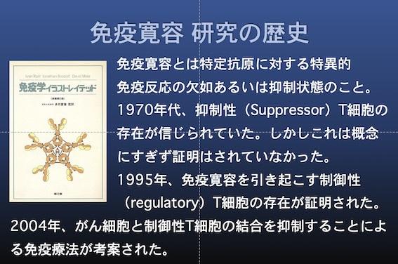 免疫療法002