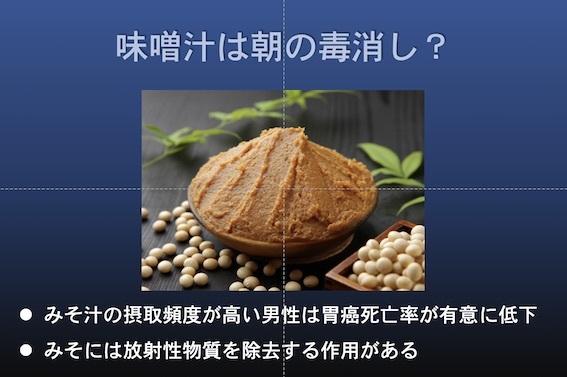 免疫療法食品001