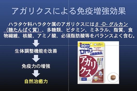 免疫療法食品002