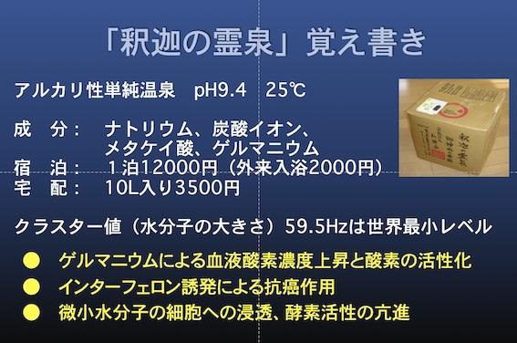 温泉編011