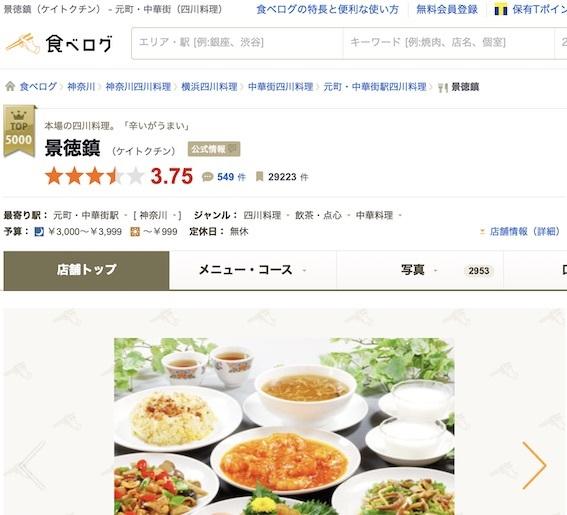 景徳鎮食べログ