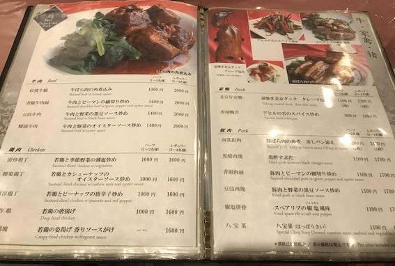 獅門酒楼メニュー004