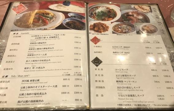 獅門酒楼メニュー005