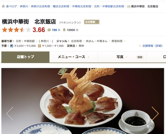 北京飯店食べログ