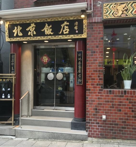 北京飯店 外観