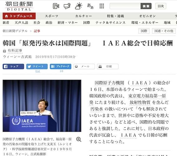 IAEA日韓応酬