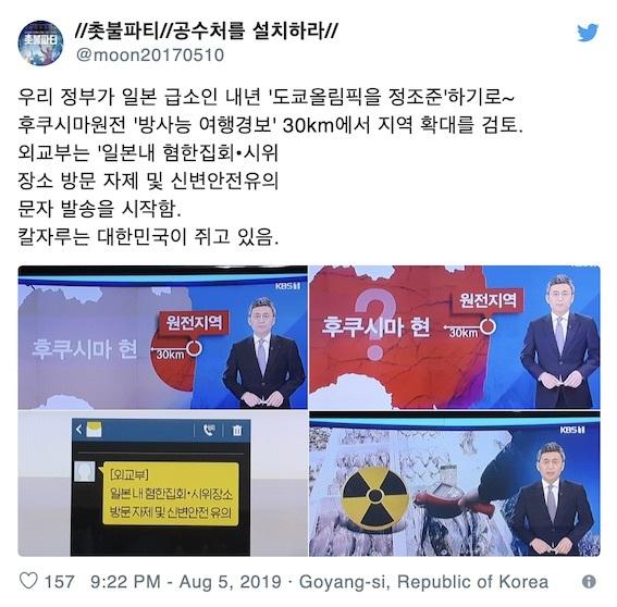 福島原発についての韓国の記事