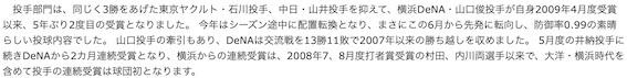 2014年 山口01文章
