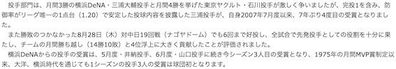 2014年 三浦文章