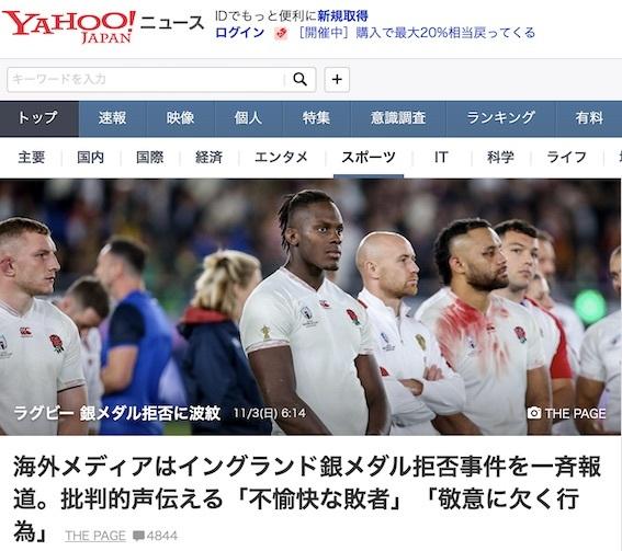 イングランドメダル拒否の記事