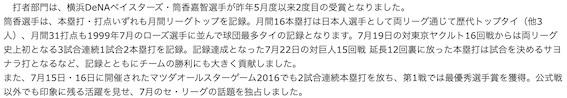 2016筒香文章